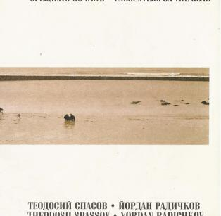 Theodosii Spassov & Yordan Radichkov - Encounters On The Road