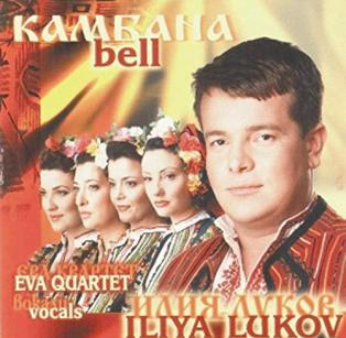 Iliya Lukov and Eva Quartet - Kambana (Bell)